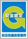 安全性優良事業所認定(Gマーク)