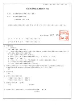 秋田県 産業廃棄物収集運搬業許可証