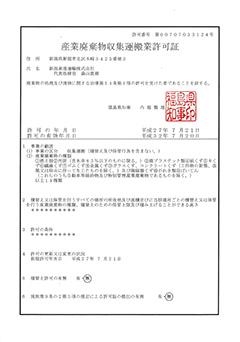 福島県 産業廃棄物収集運搬業許可証