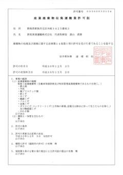 岩手県 産業廃棄物収集運搬業許可証