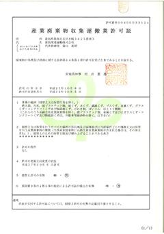 宮城県 産業廃棄物収集運搬業許可証