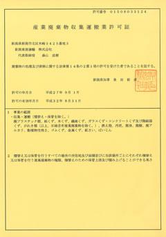 新潟県 産業廃棄物収集運搬業許可証