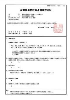富山県 産業廃棄物収集運搬業許可証